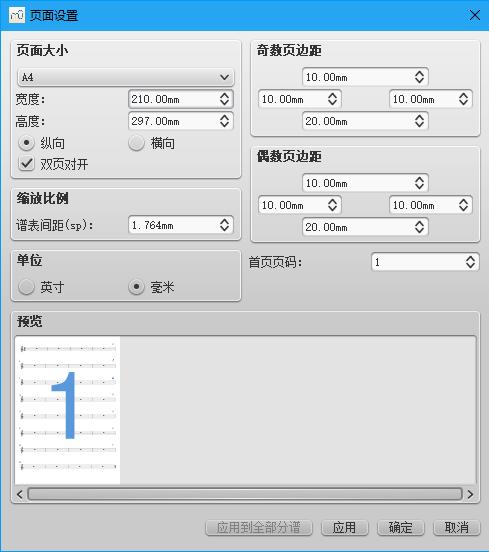 布局/页面设置对话框