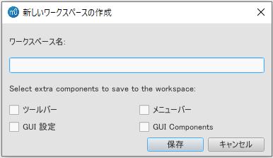 Create new workspace dialog
