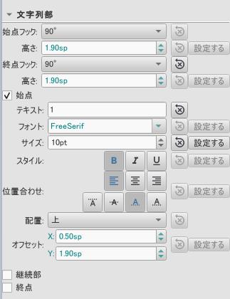 Volta text properties in the Inspector