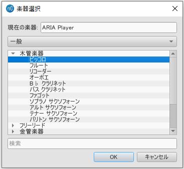 Select instrument change