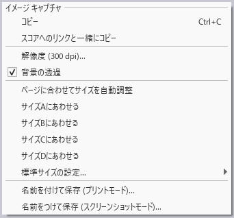 Image capture context menu