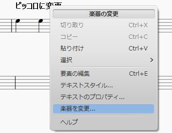 Menu: Instrument change
