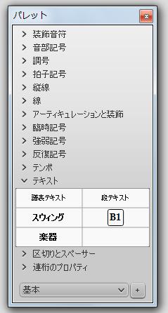 Text palette