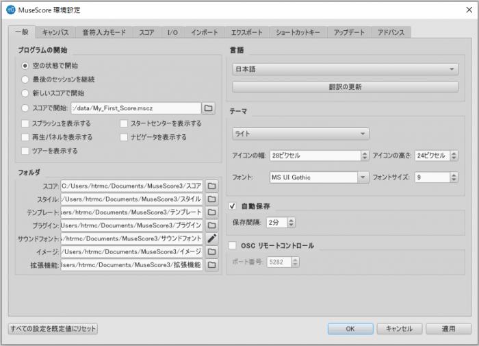 Dialog: Edit / Preferences / General