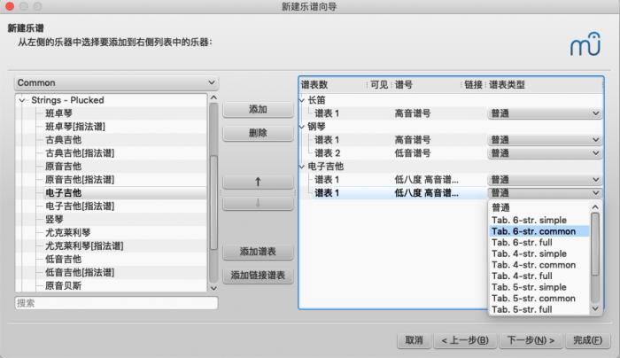 add-linked-staff-zh.png