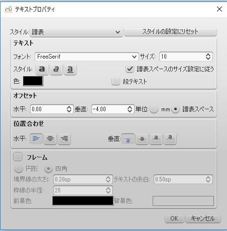 text_properties_dialog_jp.png
